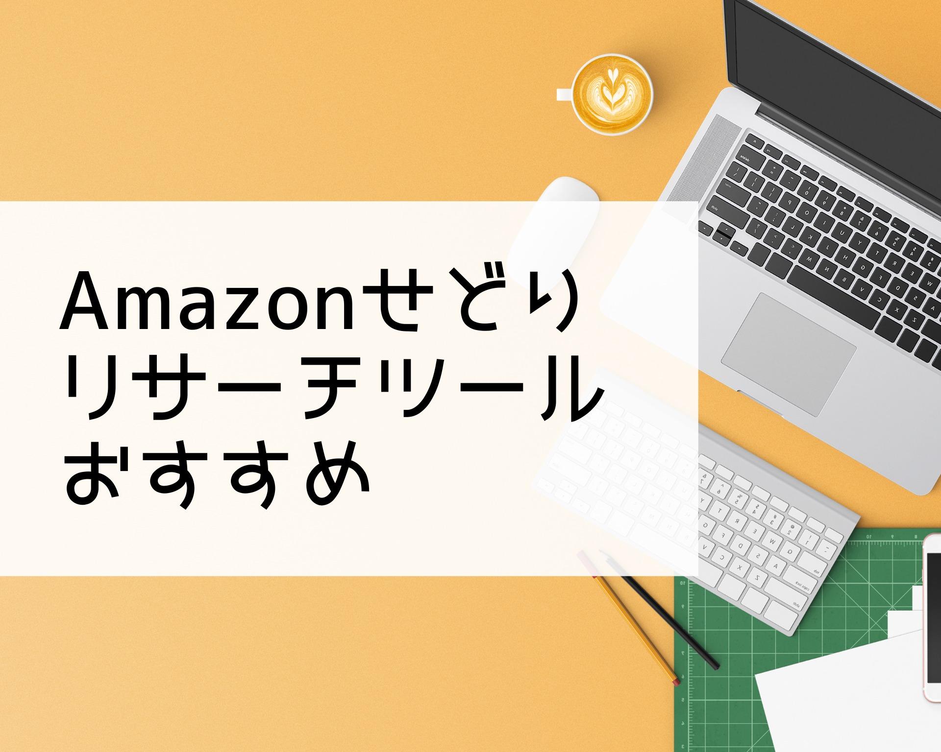 【2021年最新】Amazonせどりで使えるおすすめツール用途別3選