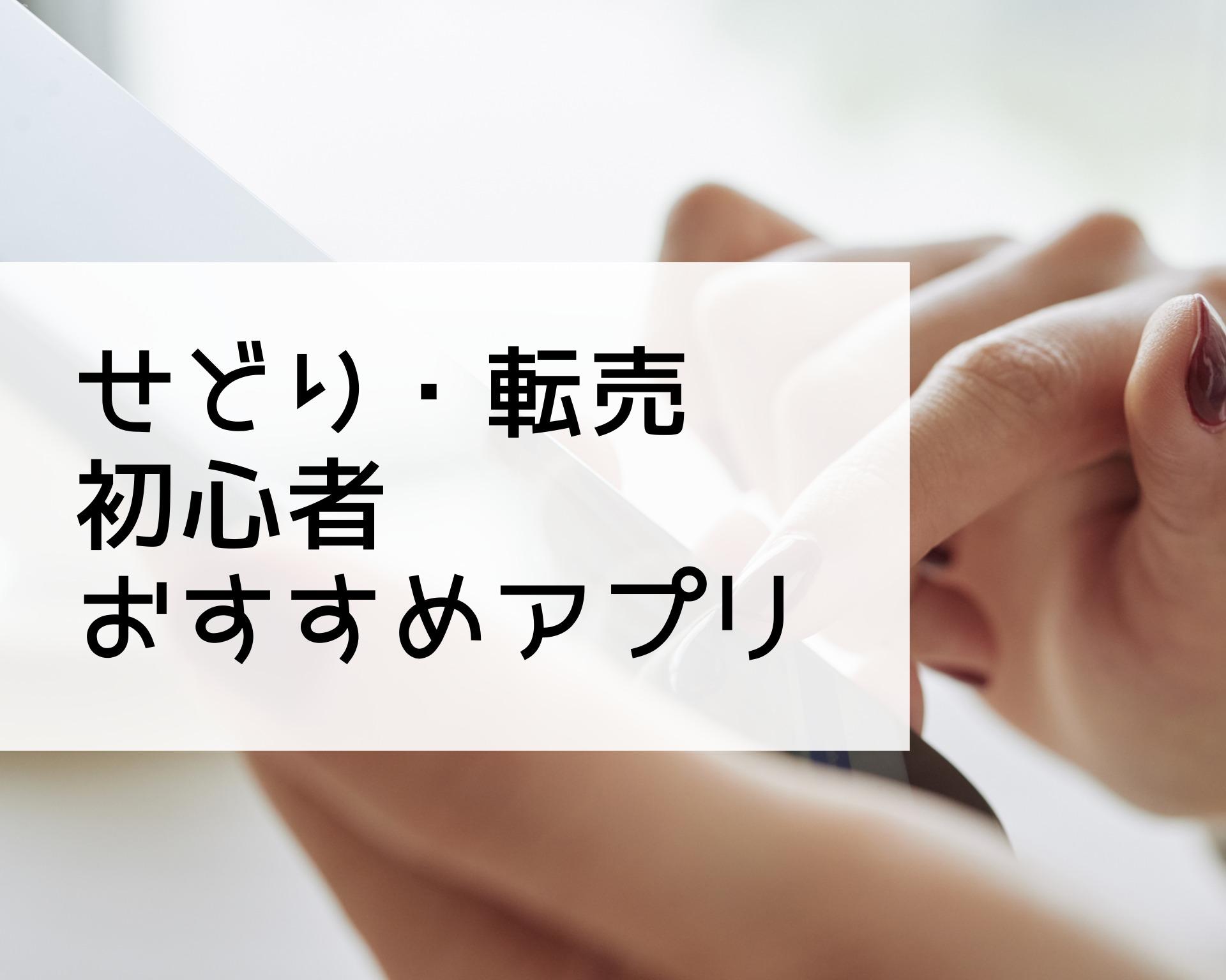 【2021年】せどり・転売初心者におすすめのアプリ10選